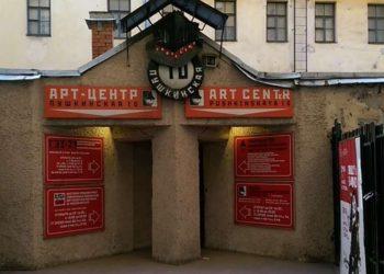 Арт-центр Пушкинская-10