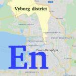 Vyborg district