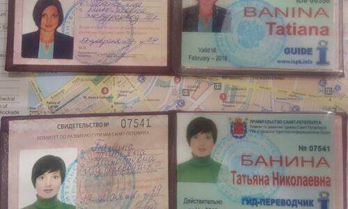 документы гид СПБ Татьяна Банина