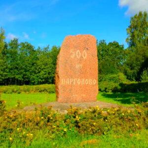 памятник 500 лет Парголово
