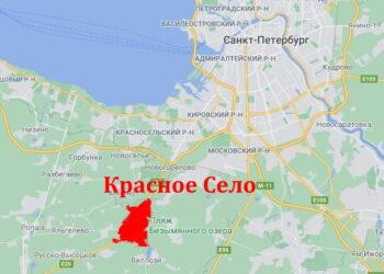 Красное Село СПБ