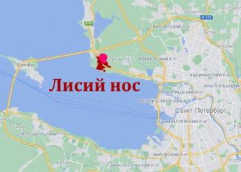 поселок Лисий Нос СПб