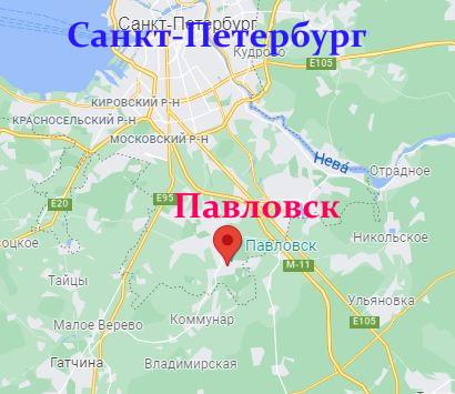 Павловск СПБ
